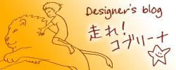 デザイナーズブログ:走れ!コブリーナ