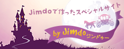 Jimdoで作ったスペシャルサイト