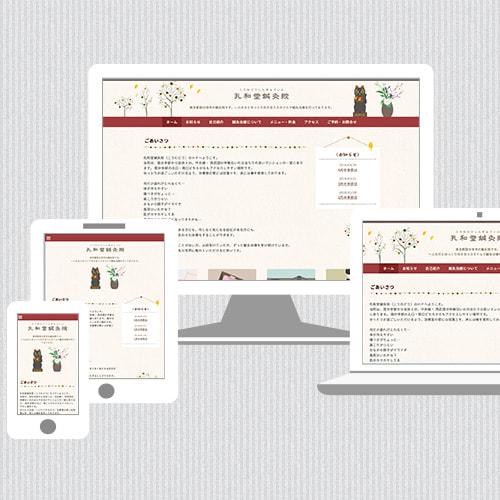 Webサイト(孔和堂鍼灸院さま)