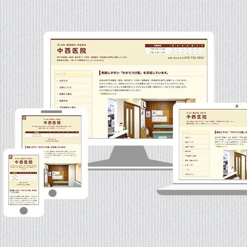 Webサイト(中西医院さま)