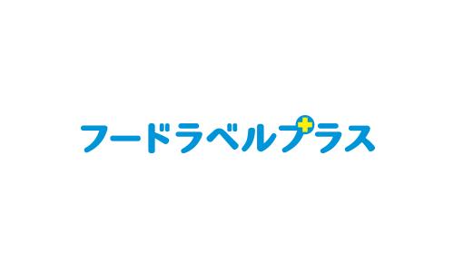 ロゴ(フードラベルプラスさま)