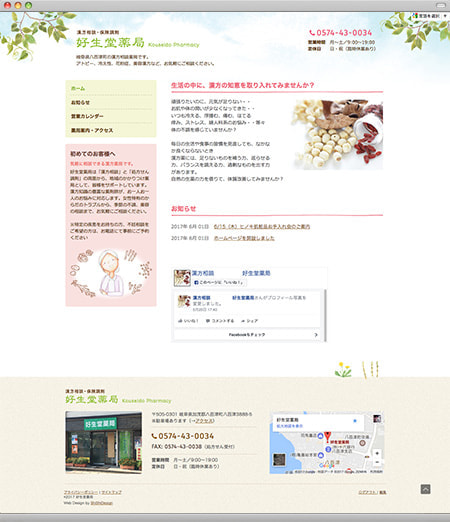 Webサイト(好生堂薬局さま)