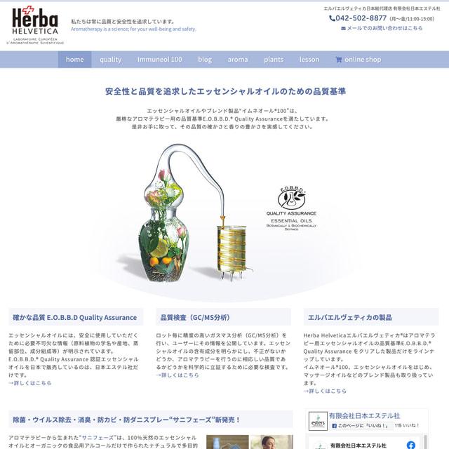 Webサイト(日本エステル社)