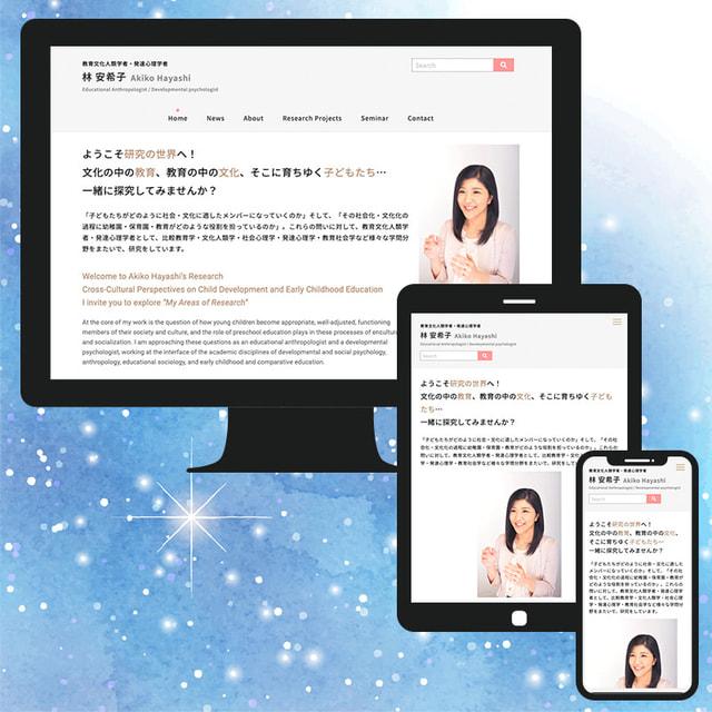 Webサイト(林安希子さま)