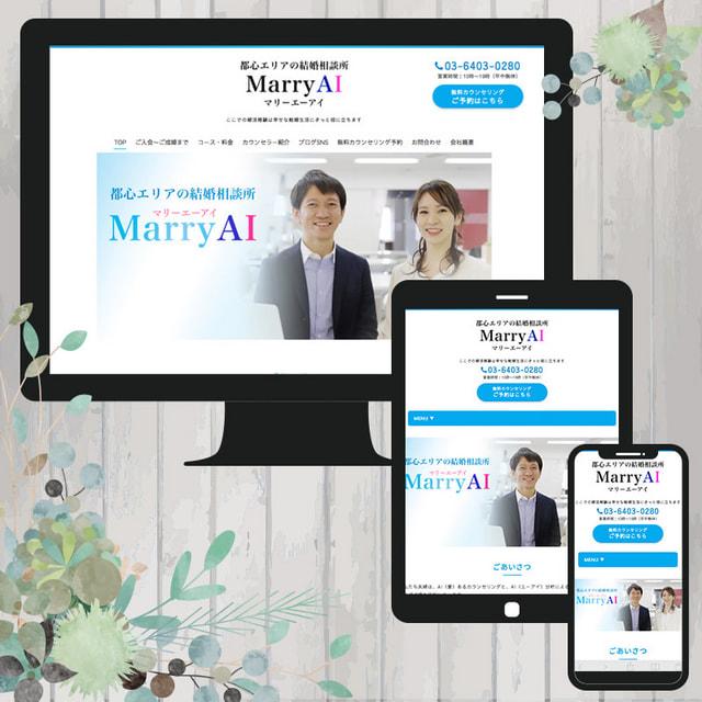 Webサイト(Marry AIさま)