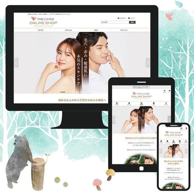 Webサイト(ポアクレンズさま・オンラインショップ)