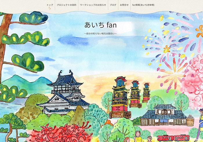 Webサイト(あいちfanさま)