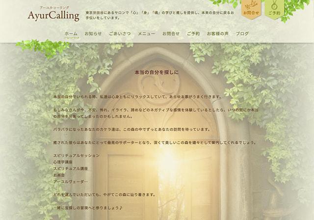 Webサイト(AyurCallingさま)