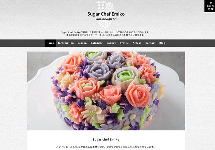 Webサイト(Sugar Chef Emikoさま)