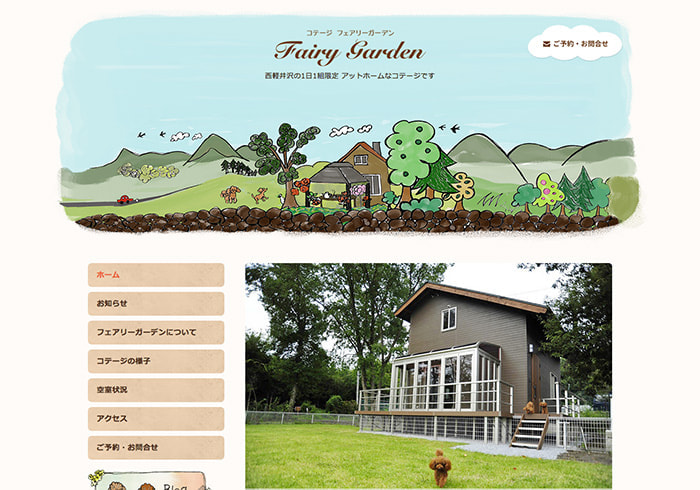 Webサイト(コテージ Fairy Gardenさま)