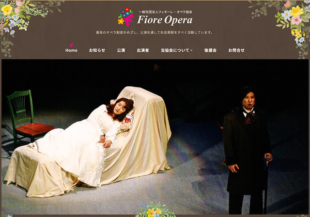 Webサイト(フィオーレ・オペラ協会さま)