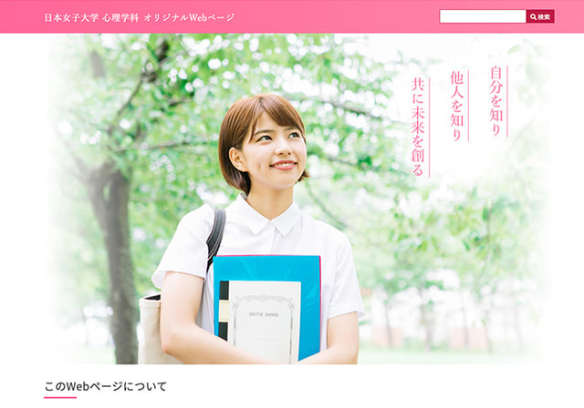 Webサイト(日本女子大学心理学科さま)