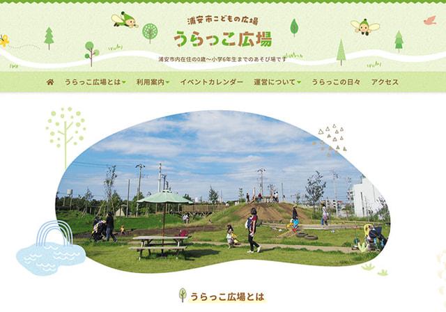 Webサイト(浦安市こどもの広場さま)