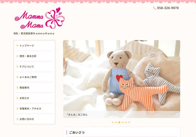 Webサイト(MammaMamaさま)