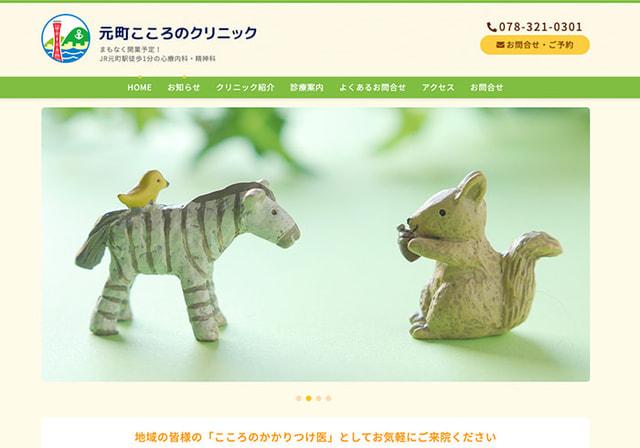 Webサイト(元町こころのクリニックさま)