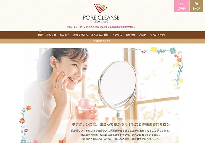 Webサイト(ポアクレンズさま)