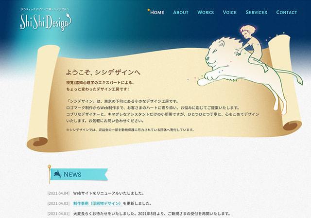 Webサイト(シシデザイン)
