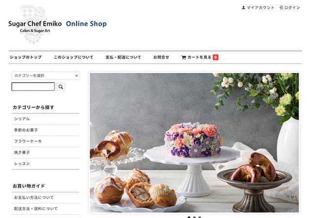 オンラインショップ(Sugar Chef Emikoさま)